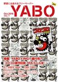 YABO2016_07
