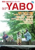 YABO2017_09